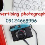 عکاسی تبلیغاتی در کرج