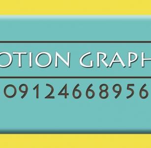 موشن گرافیک چیست