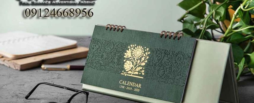 تقویم رومیزی در کرج