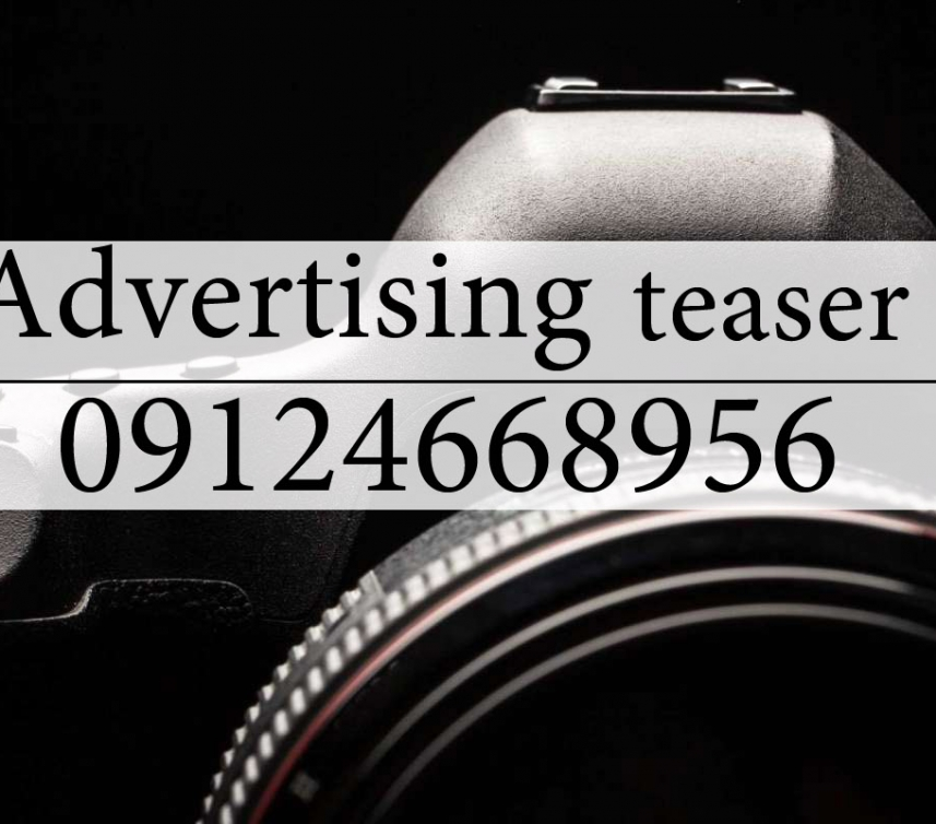 تیزر تبلیغاتی چیست ؟