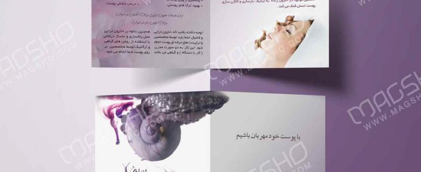 طراحی بروشور خدمات پوست